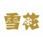 华润雪花啤酒(中国)有限公司贵阳分公司