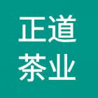 广西正道茶业有限公司