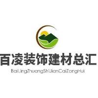 百凌建筑装饰工程有限公司