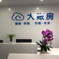 广西佳泽财税服务有限公司