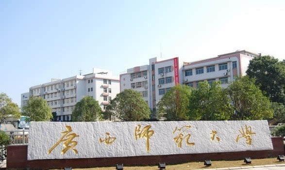 广西师范大学2